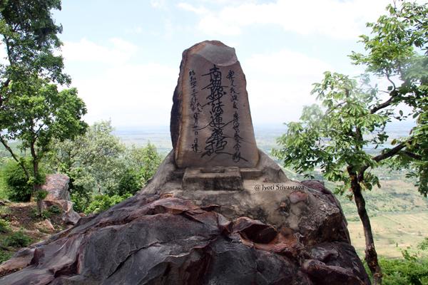 Rajgir: Fujii Guruji Monument