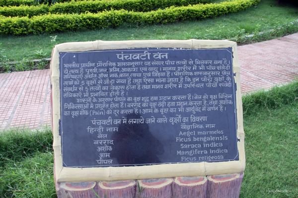 Eco Park /  Panchwati Van