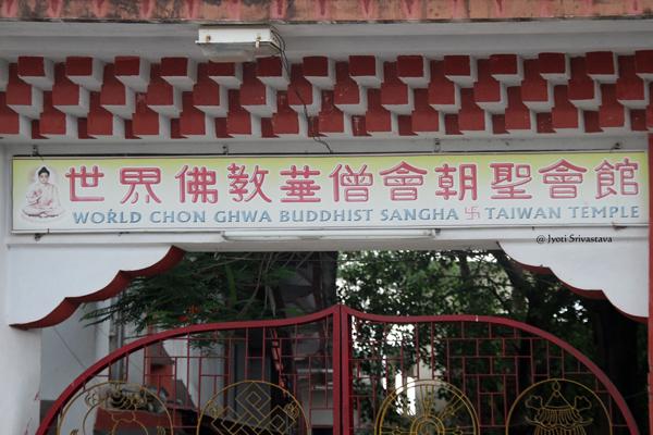 Taiwan Temple / Bodh Gaya, Bihar.