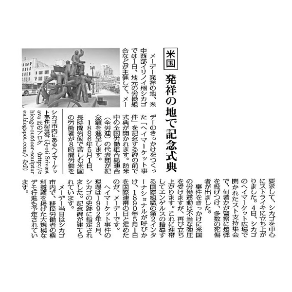 May 1, 2010.. A Japanese Newspaper published this iomage of  Haymarket Memorial